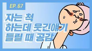 [무빙-웹툰 열대어] Ep. 67 웃음참기 첼린지