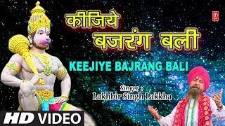 कीजिये बजरंग बली Keejiye Bajrangi Bali I LAKHBIR SINGH LAKKHA I Hanuman Tera Kya Kehna,Full HD Video