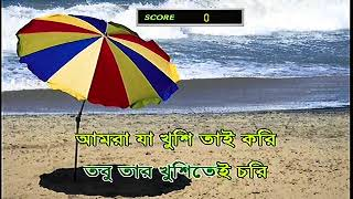amra sobai raja lyrics in bangla - Thủ thuật máy tính - Chia