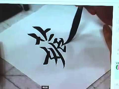 田英章老師書寫的28個字
