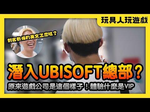 第一次去遊戲公司體驗什麼是VIP?【玩具人玩遊戲】@Ubisoft 總部