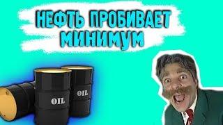 Падение нефти. Технический анализ нефти.