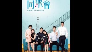 Счастливы вместе [11/15] / Тайвань, 2015