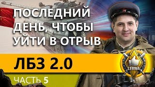 ЛБЗ 2.0 БИТВА БЛОГЕРОВ - Союз #2. Часть 5