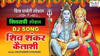 Sawan Special Bhajan : सावन का सबसे दमदार सांग : शिव शंकर कैलाशी : बम बम बम भोले : Udayveer Chauhan - Download this Video in MP3, M4A, WEBM, MP4, 3GP