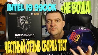 ✔ Intel Core i9 9900K ☻ Кулер для процессора BE QUIET! DARK ROCK 4 (BK021) честный отзыв