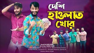 দেশী হাওলাত খোর | Bangla Funny Video | Family Entertainment bd | Desi Cid | দেশি
