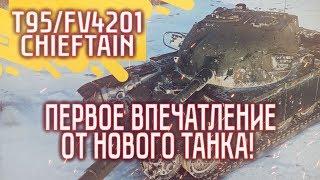 [Гайд] T95/FV4201 Chieftain - НОВЫЙ ИМБА ТАНК! ПЕРВОЕ ВПЕЧАТЛЕНИЕ!