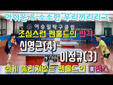 아쉬운&소소한 우리끼리리그 - 신영근(4)vs이정규(3) 2020.03.07