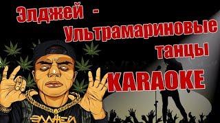 Элджей   - Ультрамариновые танцы (кор караоке)