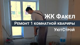 Процесс ремонта квартир 6 УютСтрой