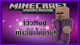 Minecraft Pe รีวิวModเก้าอี้สามารถนั่งได้ด้วย