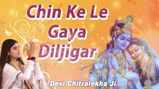 Chhin Ke Le Gaya Dil Jigar !! छीन के ले गया दिल जिगर Devi Chitralekhaji