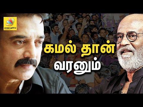 Kamal Haasan Should Enter Politics Now : Public Talk   Rajinikanth