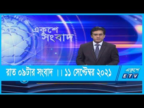 09 PM News || রাত ০৯টার সংবাদ || 11 September 2021 || ETV News