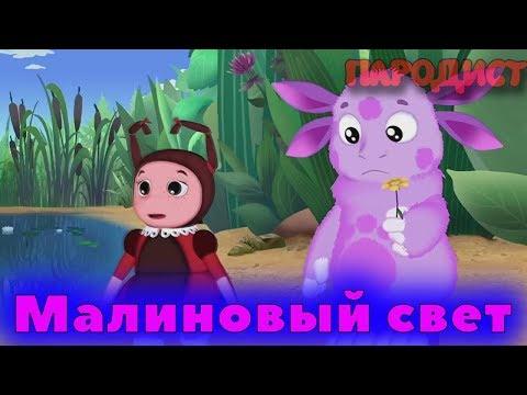 Лунтик Перепел Песню Малиновый Свет(Лёша Свик)