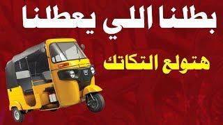 مهرجان بطلنا اللي يعطلنا 2019 (الاغنية دي هتولع التكاتك) مهرجانات 2019 | يلا شعبي