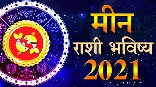 Meen Rashifal 2021 मीन राशी वार्षिक भविष्य