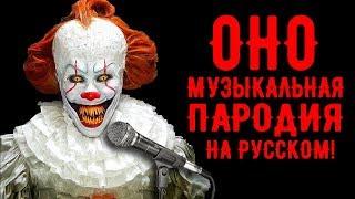 ОНО Музыкальная пародия на русском [Вокал]