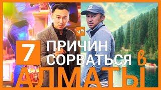 Алматы летом: горы, супербатырлар, храм еды и непотопляемый клуб