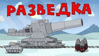 Разведка Мультики про танки