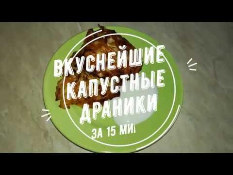 Вкуснейшие капустные драники за 15 минут Рецепт драники из капусты