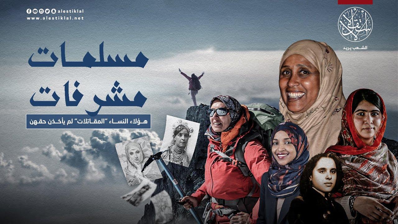 """مسلمات مشرفات.. هؤلاء النساء """"المقاتلات"""" لم يأخذن حقهن (فيديو)"""