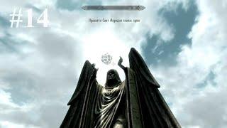 The Elder Scrolls V: Skyrim   Прохождение. Звезда азуры и фалмеры #14