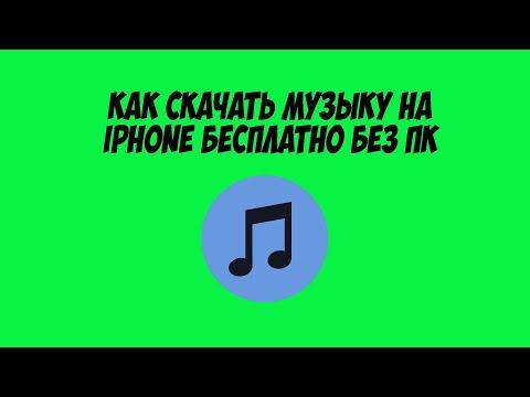 Как скачать музыку на iphone 2019 без iTunes