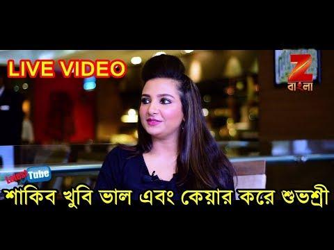 লাইভ অনুষ্ঠানে নবাব শাকিবের প্রশংসায় এবার নায়িকা শুভশ্রী - Nabab Subhashree Ganguly Live Interview