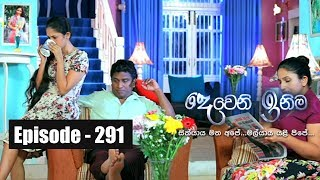 Deweni Inima watch all Episodes :- https://goo.gl/svIGex ------------------------------------------------------------------------------------ Watch Sinhala Teledramas, gossips, pictures & get more updates... http://www.derana.lk http://derana.lk/dreamstar http://derana.lk/misssrilanka Join official fan page :- http://www.facebook.com/tvderanaofficial Android App for Mobile :- http://goo.gl/KMMu1
