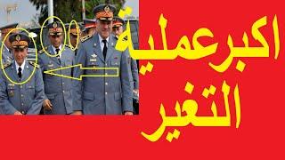 تحميل اغاني عبد الفتاح الوراق يعصف بكبار مسؤولي بالجيش والدرك ويحيل آخرين على التقاعد وتعينات جديدة ???????? MP3