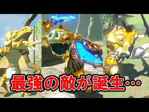 【ゼルダの伝説】強い武器を金色三兄弟に渡してみたら最強の敵が誕生した!【実況プレイ】#226 ブレスオブザワイルド Nintendo Switch