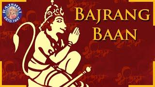 Bajrang Baan With Lyrics  Sanjeevani Bhelande