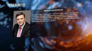 «Паралелі» Микола Катеринчук : Співпраця НАБУ з іноземними антикорупційними органами