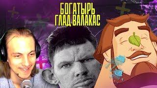 ВАЛАКАС И АЛЁША - Три богатыря на дальних берегах - RYTP 3 - Реакция на пуп
