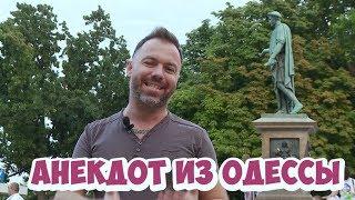 Прикольные одесские анекдоты про политику! Анекдот дня! (13.07.2018)