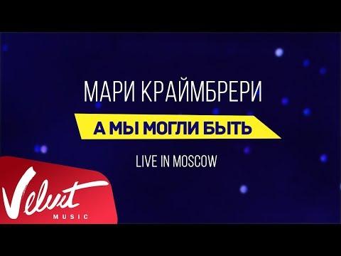 "Мари Краймбрери - ""А мы могли быть"" (Live in Moscow)"