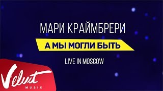 "Мари Краймбрери   ""А мы могли быть"" (Live In Moscow)"
