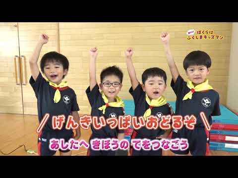 ぼくらはふくしまキッズマン 双葉第二幼稚園(2)