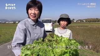 あってくれてありがとう:ファームキッチン野菜花(東近江市)編