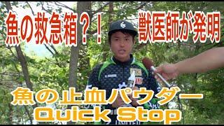 魚の止血パウダーでバスを守ろう GimikのQuickStop Go!Go!NBC!