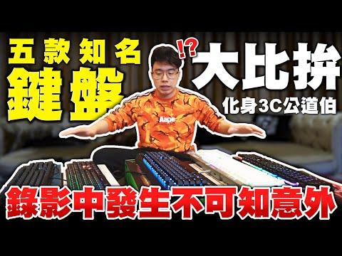 Toyz帶你開箱各大電競廠商熱銷鍵盤!!