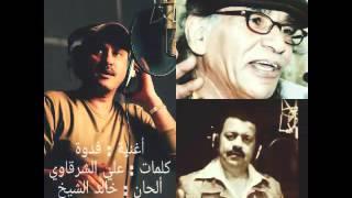 الفنان خالد الشيخ يحكي قصة تلحين أغنية فدوة للشاعر علي الشرقاوي