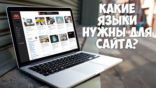 Какие языки надо знать, чтобы построить сайт?