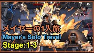 メイヤー  - (アークナイツ) - 【アークナイツ】メイヤーの1人旅 Part.13 Stage:1-3 Mayer's Solo Travel【明日方舟 / Arknights】