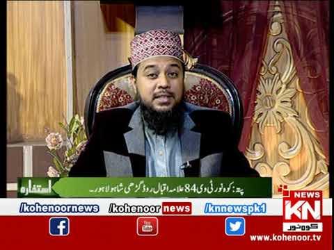 Istakhara 11 December 2020 | Kohenoor News Pakistan