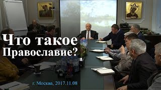 Что такое Православие? (Москва, 2017.11.08) — Осипов А.И.