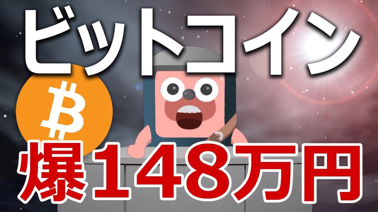 ビットコインが9月に148万円になる分析結果はギリギリだった #ビットコイン #BTC