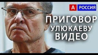 Улюкаев приговор видео последние новости 2017